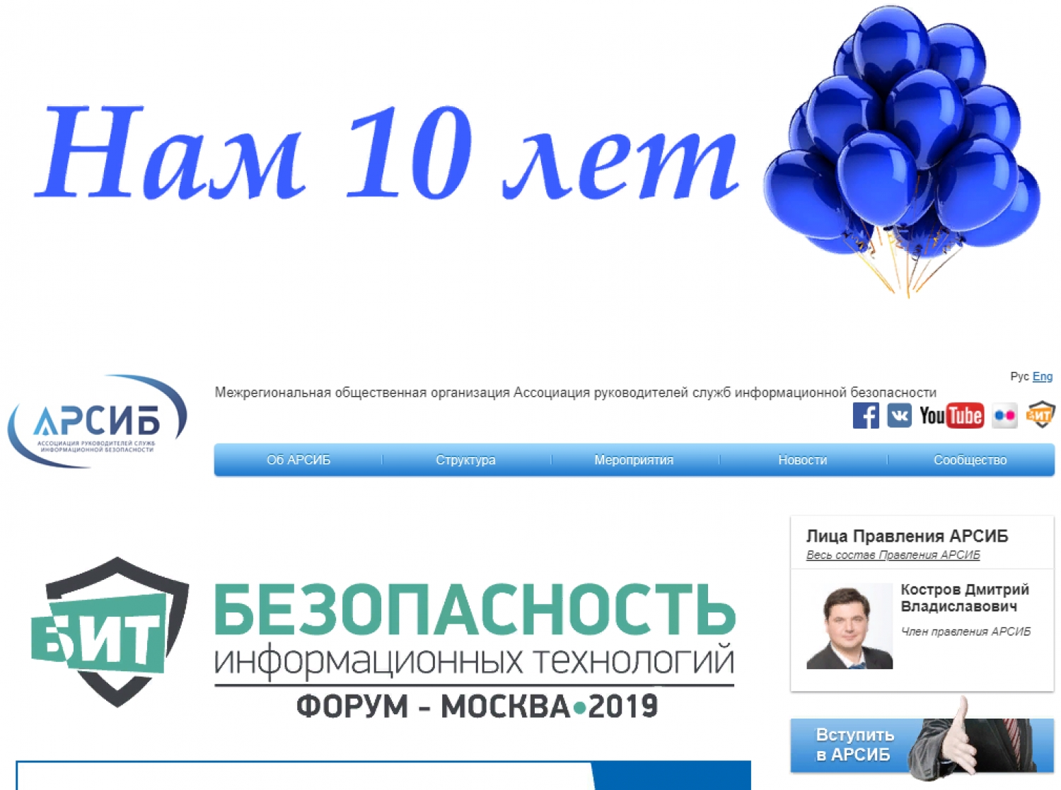SEVENTH ACISO CONFERENCE IN MOSCOW (INFORMATION TECHNOLOGY SECURITY)