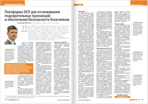 5TH ISSUE INFORMATION SECURITY MAGAZINE: SPECIAL PROJECT SOC