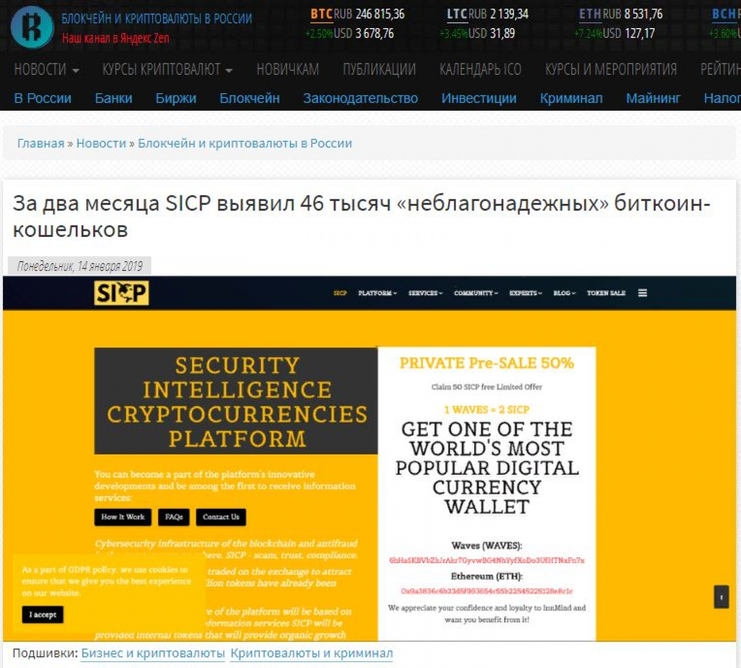 "IN 2 MONTHS SICP REVEALED 46.000 ""UNRELIABLE"" BITCOIN WALLETS"